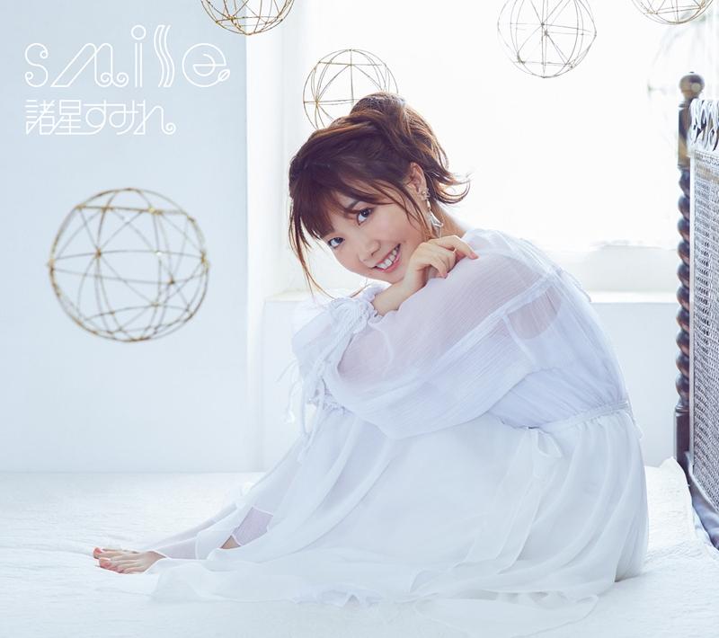 【アルバム】諸星すみれ/smile BD付初回限定盤