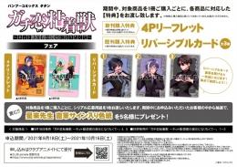 バンブーコミックス タタン『ガチ恋粘着獣 ~ネット配信者の彼女になりたくて~』フェア画像