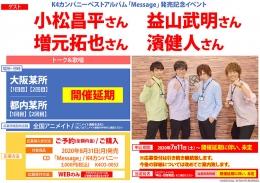 K4カンパニーベストアルバム「Message」発売記念イベント画像