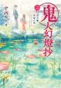 【小説】鬼人幻燈抄(2) 江戸編 幸福の庭の画像