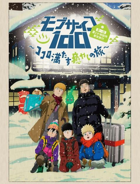 【Blu-ray】OVA モブサイコ100 第一回霊とか相談所慰安旅行~ココロ満たす癒やしの旅~ 初回仕様版