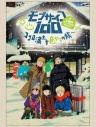 【Blu-ray】OVA モブサイコ100 第一回霊とか相談所慰安旅行~ココロ満たす癒やしの旅~ 初回仕様版の画像
