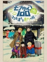 【DVD】OVA モブサイコ100 第一回霊とか相談所慰安旅行~ココロ満たす癒やしの旅~ 初回仕様版の画像