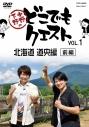 【DVD】小野下野のどこでもクエスト VOL.1 アニメイト限定版の画像