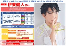 伊東健人 フォトブック step発売記念 伊東健人さんとふたりきりオンライントーク会画像
