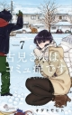 【コミック】古見さんは、コミュ症です。(7)の画像