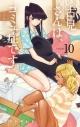 【コミック】古見さんは、コミュ症です。(10)の画像