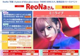 ReoNa「月姫 -A piece of blue glass moon- THEME SONG E.P.」発売記念リリースイベント画像