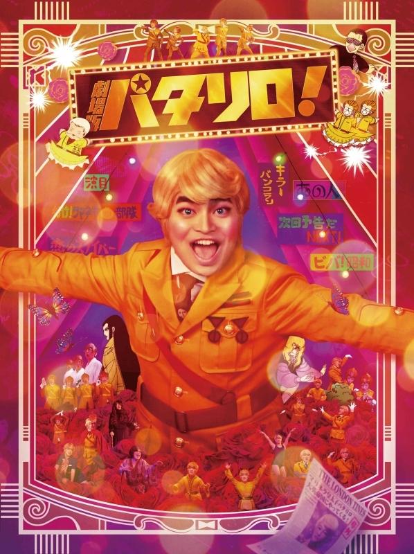 【Blu-ray】劇場版「パタリロ!」 豪華版