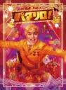 【DVD】劇場版「パタリロ!」 豪華版の画像