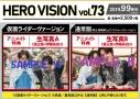 【ムック】HERO VISION Vol.73 仮面ライダーヴァージョンの画像