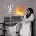 【主題歌】実写版 RAY イメージソング「蜜-mitsu-」/奥井雅美の画像