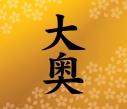 【アルバム】奥井雅美/大奥 初回限定盤の画像