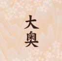 【アルバム】奥井雅美/大奥 通常盤の画像