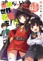 【小説】この素晴らしい世界に祝福を!(11) 大魔法使いの妹の画像