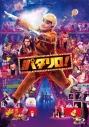 【Blu-ray】劇場版「パタリロ!」 通常版の画像
