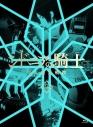 【Blu-ray】TV シドニアの騎士 第九惑星戦役 四 初回生産限定版の画像