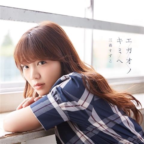 【主題歌】TV 結城友奈は勇者である -鷲尾須美の章- OP「エガオノキミヘ」/三森すずこ 初回限定盤