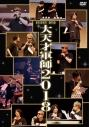 【DVD】EVENT DVD 大天才軍師2018 通常版の画像