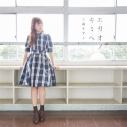 【主題歌】TV 結城友奈は勇者である -鷲尾須美の章- OP「エガオノキミヘ」/三森すずこ 通常盤の画像