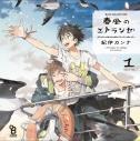 【ドラマCD】BLCDコレクション 春風のエトランゼ1の画像