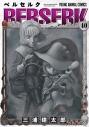 【コミック】ベルセルク(40)の画像