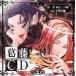 葛藤CD ~天使と悪魔のささやき合戦~ 第二巻・雨の一日編 (CV.平川大輔)