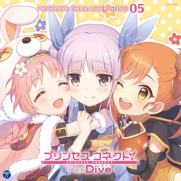 【キャラクターソング】アプリ プリンセスコネクト!Re:Dive PRICONNE CHARACTER SONG 05
