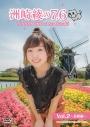 【DVD】Web 洲崎綾の7.6 Vol.2~長崎編~の画像