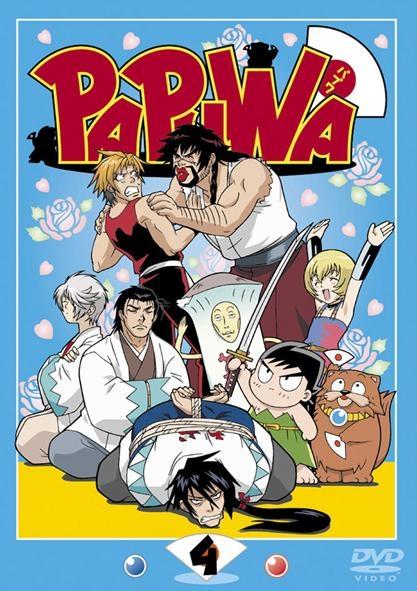 【DVD】TVアニメ「PAPUWA」 第4巻