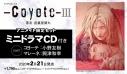 【コミック】コヨーテIII アニメイト限定セット【ミニドラマCD付き】の画像