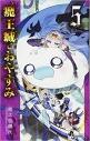 【コミック】魔王城でおやすみ(5)の画像