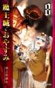 【コミック】魔王城でおやすみ(8)の画像