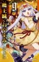 【コミック】魔王城でおやすみ(9)の画像