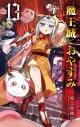 【コミック】魔王城でおやすみ(13)の画像