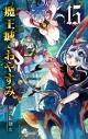 【ポイント還元版(10%)】【コミック】魔王城でおやすみ 1~15巻セットの画像