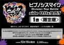 【コミック】ヒプノシスマイク-Division Rap Battle- side D.H&B.A.T(1) 限定版の画像