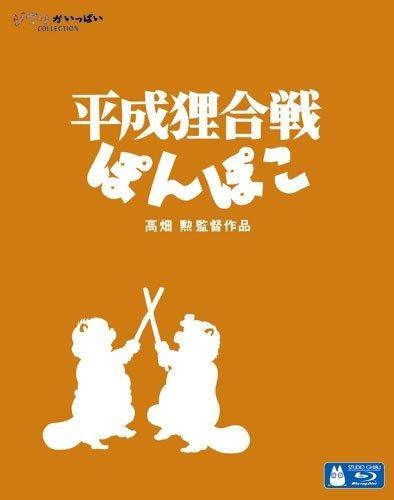 【Blu-ray】映画 平成狸合戦ぽんぽこ