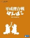 【Blu-ray】映画 平成狸合戦ぽんぽこの画像