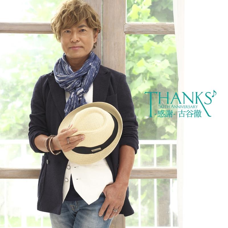 【アルバム】古谷徹 50TH ANNIVERSARY「THANKS♪ -感謝-」