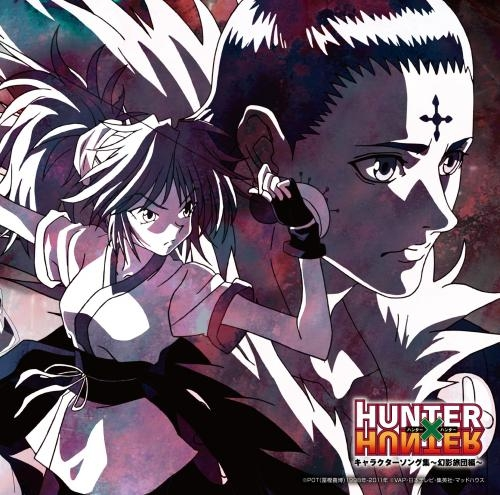 【キャラクターソング】TV HUNTER×HUNTER キャラクターソング集 ~幻影旅団編~