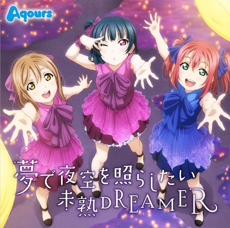【キャラクターソング】TV ラブライブ!サンシャイン!! 「夢で夜空を照らしたい/未熟DREAMER」/Aqours