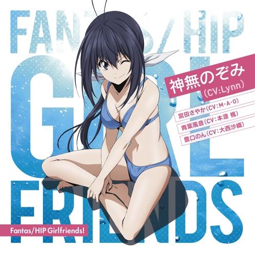 【主題歌】TV 競女!!!!!!!! ED「Fantas/HIP Girlfriends!」/神無のぞみ&宮田さやか&青葉風音&豊口のん 神無のぞみver.