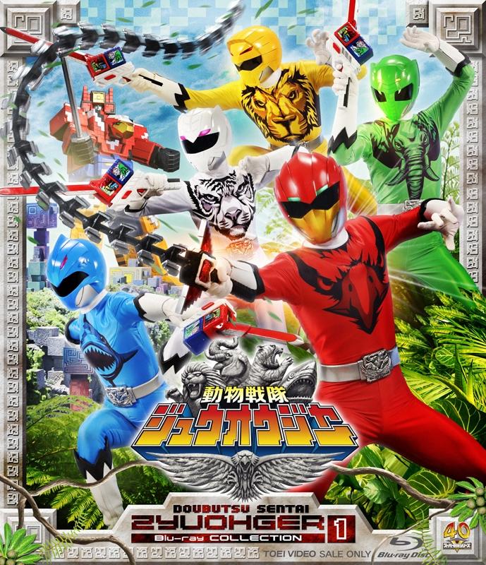 【Blu-ray】TV スーパー戦隊シリーズ 動物戦隊ジュウオウジャー Blu-ray COLLECTION 1