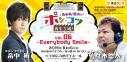 【チケット】「畠中祐・悠太のポン☆コツ再生工場VOL.06」~Everybody Smile~の画像
