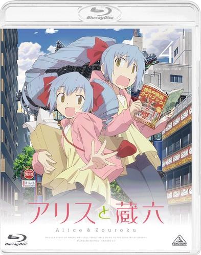 【Blu-ray】アリスと蔵六 通常版 4