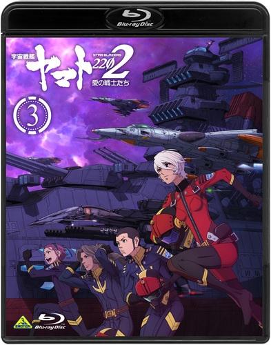 【Blu-ray】劇場版 宇宙戦艦ヤマト2202 愛の戦士たち 3