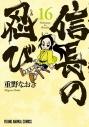 【コミック】信長の忍び(16) 通常版の画像