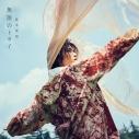 【主題歌】TV トライナイツ OP「無限のトライ」/阪本奨悟 通常盤の画像