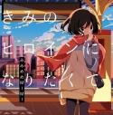 【アルバム】みみめめMIMI/きみのヒロインになりたくて 初回盤の画像
